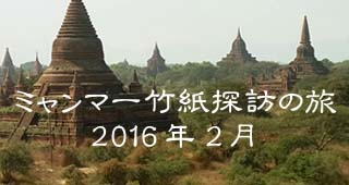ミャンマー竹紙探訪の旅