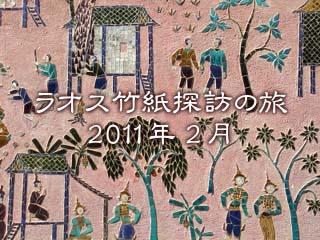 ラオス竹紙探訪の旅
