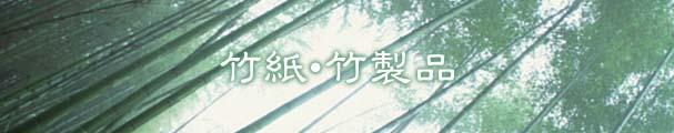 竹紙竹製品