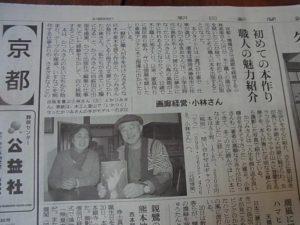 5月21日の朝日新聞京都版