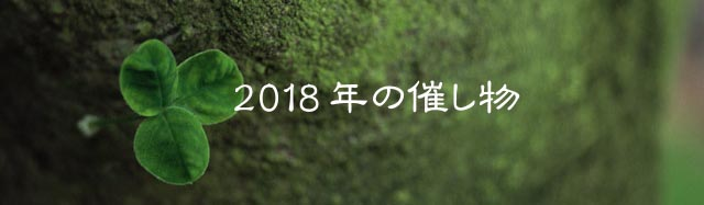 2017年の催し