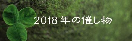 2018年の催し