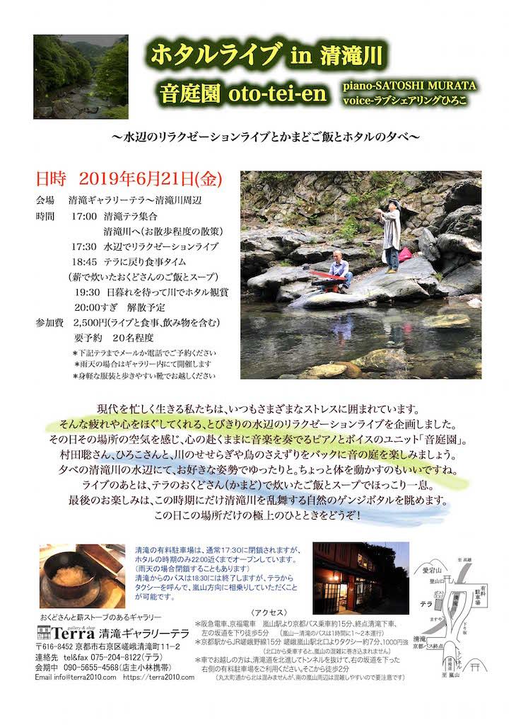 清滝ホタルライブへどうぞ!
