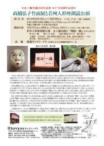 高橋弘子竹面展と若州人形座朗読公演