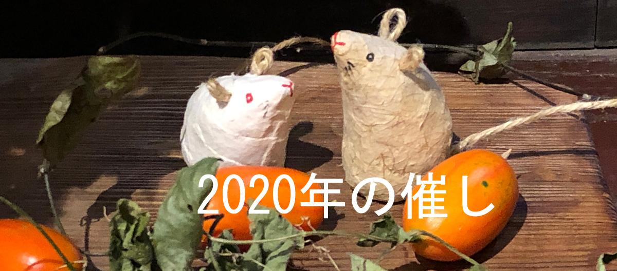 2020年の催し