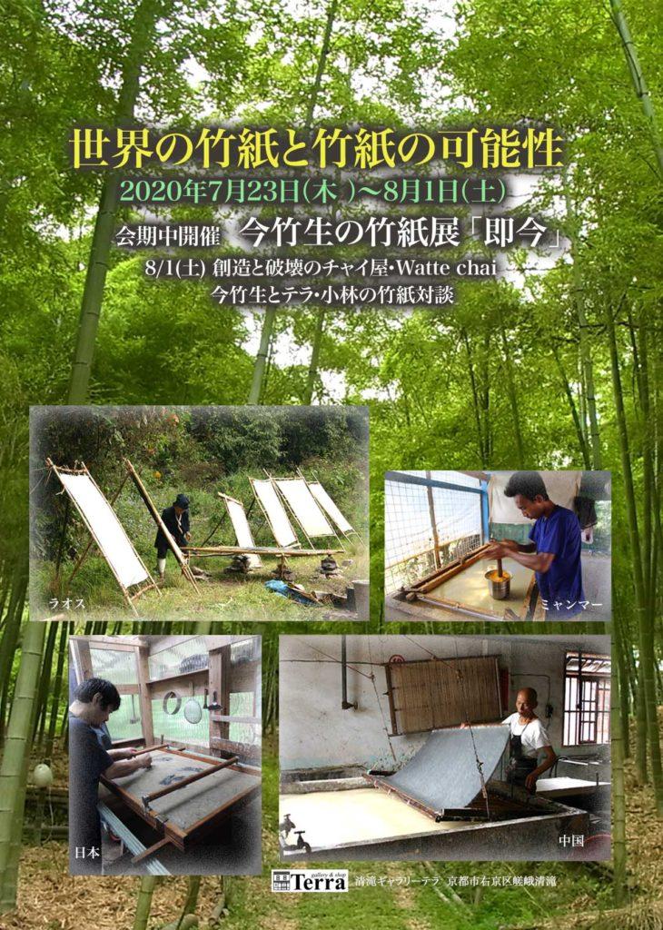 「世界の竹紙と竹紙の可能性」展