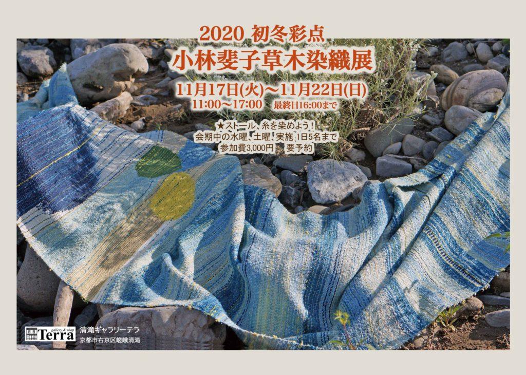 11月の展覧会「小林斐子草木染織展」