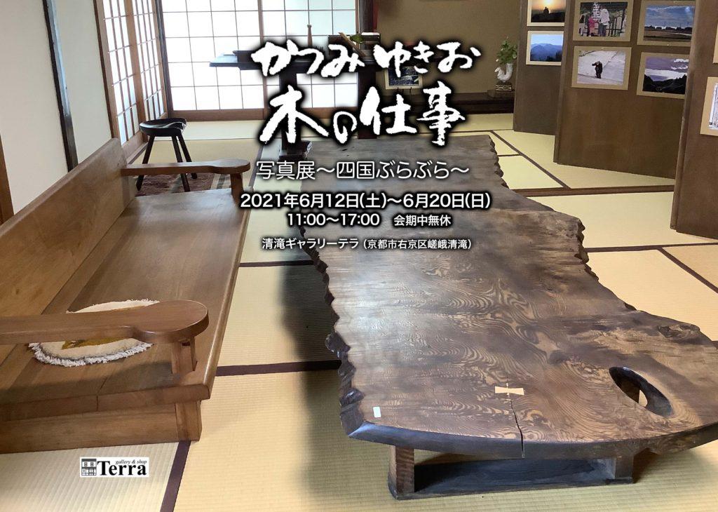 6月の展覧会「かつみゆきお 木の仕事」