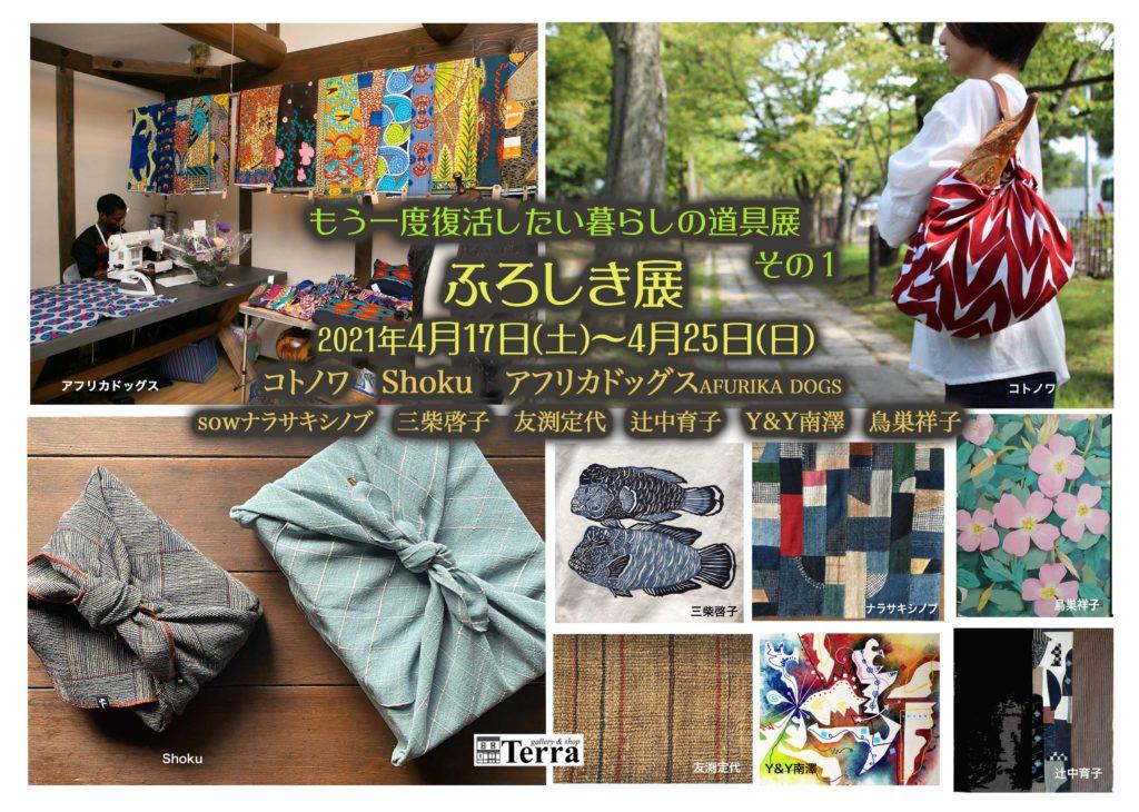 4月の展覧会「ふろしき展」