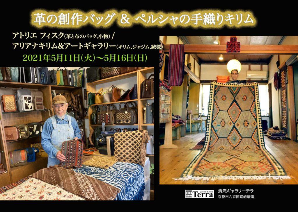 5月の展覧会「革の創作バッグ&ペルシャの手織りキリム」