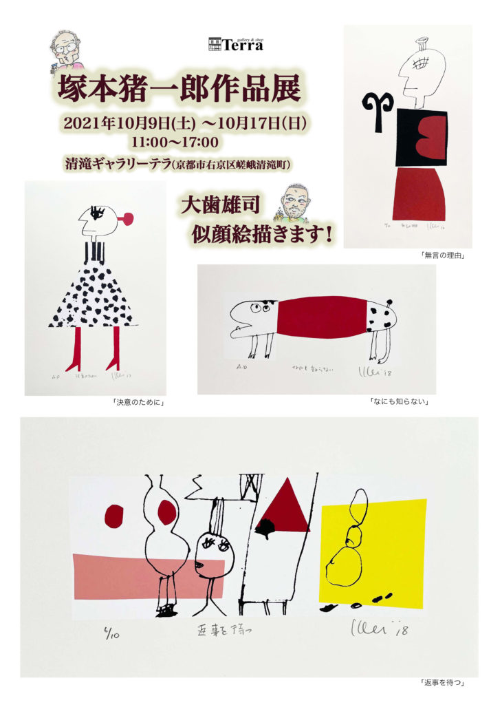 塚本猪一郎作品展+大歯雄司似顔絵描きます