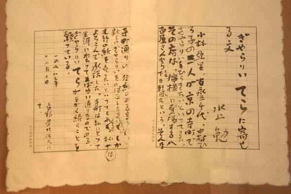 590_mizukami