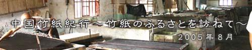 ban_200508china