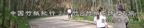 中国竹紙紀行2
