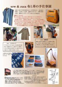 sow&zuca 布と革の手仕事展